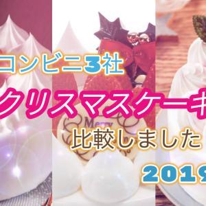 【クリスマスケーキ2019】コンビニ3社のおすすめ商品・予約・特典などを比較しました。