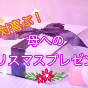 【クリスマスプレゼントを母に!】絶対に喜ばれるお手頃価格のもの5選!!