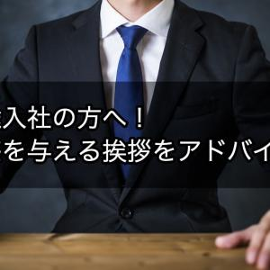 【中途入社における挨拶で好感を与える!】転職4回の経験からアドバイス!