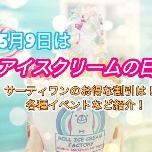【アイスクリームの日2020】サーティワンのお得な割引は!?イベントなど紹介!