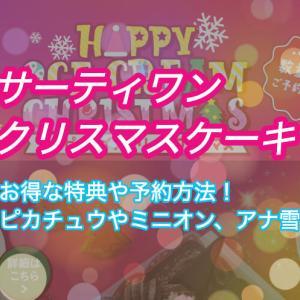 【サーティワンのクリスマスケーキ】お得な特典や予約方法!ピカチュウやミニオン、アナ雪も!!