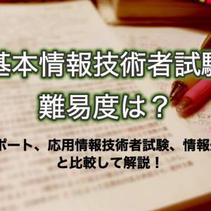 【基本情報技術者試験の難易度】他の試験と比べて解説します!