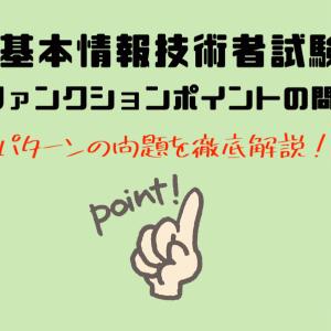 【基本情報技術者試験のファンクションポイントの問題】4つの出題パターン押さえれば得点できる!!