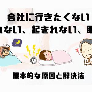 眠れない、起きれない、眠い...と会社に行きたくない根本的な原因と解決法