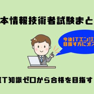 基本情報技術者試験まとめ IT知識ゼロから合格を目指す!