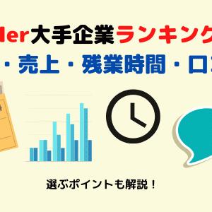 SIer大手企業ランキング(年収・売上・残業時間・口コミ)|選ぶポイントも