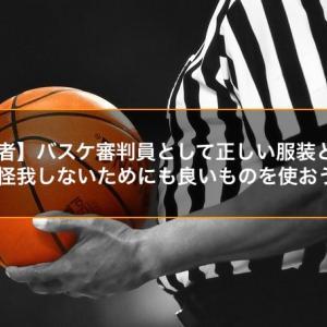 【初心者】バスケ審判員として正しい服装とは?〜怪我しないためにも良いものを使おう〜