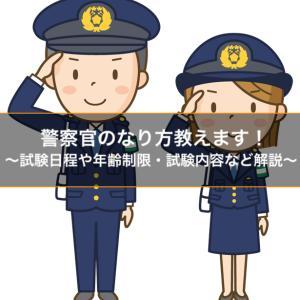 警察官のなり方教えます!〜試験日程や年齢制限・試験内容など解説〜