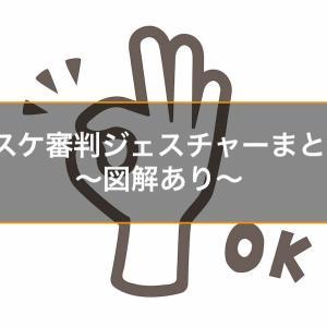 バスケ審判ジェスチャーまとめ!〜図解あり〜