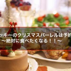 ケンタッキーのクリスマスバーレルは予約必須!〜絶対に食べたくなる!!〜