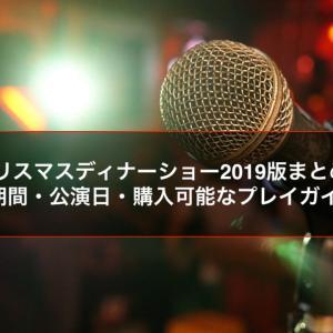 クリスマスディナーショー2019版まとめ〜受付期間・公演日・購入可能なプレイガイドなど〜