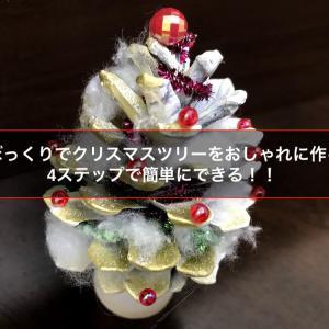 「松ぼっくりでクリスマスツリーをおしゃれに作る!」4ステップで簡単にできる!!