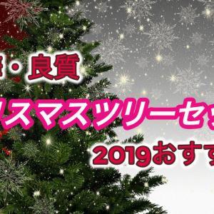 【クリスマスツリーのオーナメントセット2019まとめ!】良質なものを厳選しました!!