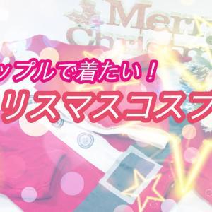 【クリスマスはコスプレして過ごしたい!】カップルにおすすめ衣装2019!!