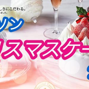 【ローソンのクリスマスケーキ2019】予約方法や特典などまとめ
