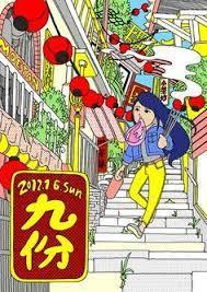 台湾・新北市のおすすめスポット(2)