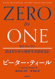 【超良書】ゼロ・トゥ・ワン 君はゼロから何を生み出せるかを読んで