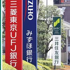 みずほ銀行が通帳1100円。メガバンクに値上げラッシュが来る?