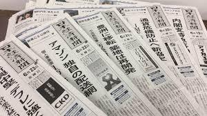 日経新聞を解約した 実は日経電子版に速報性は無いという話