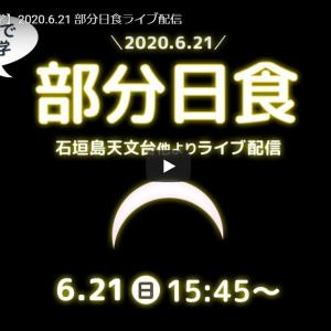 日食×新月で宇宙に近づくチャンス