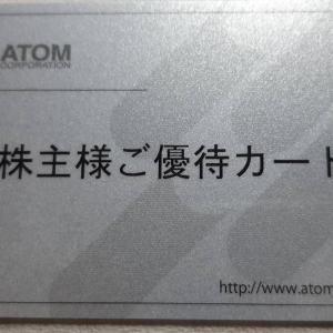 【株主優待】アトム利回り5%超のお食事ポイントの使い方を徹底解説
