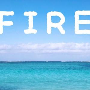 【空前のFIREブーム】働かないで生きていくために資産を4%ルールで投資しよう
