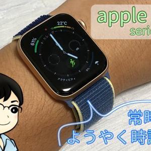 apple watch は第5世代がオススメ!常時表示でようやく時計らしく
