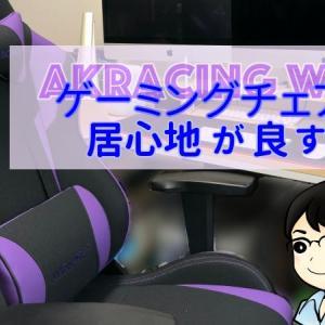 AKRacingのゲーミングチェアの居心地が良すぎる
