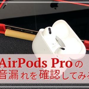 AirPods Proの音漏れ確認方法。AirPodsに比較して本当に音漏れしないの?