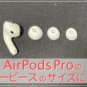 AirPods Pro のイヤーピースのサイズに注意!音漏れやノイズキャンセリングの効果にも影響