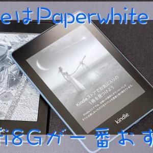 Kindle は Paperwhite wifi 8Gモデルが一番おすすめな理由