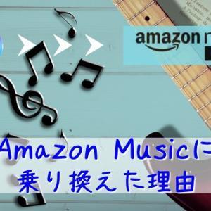 Apple Music をやめて Amazon Music に乗り換えた理由