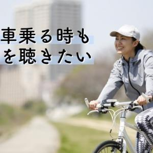 自転車乗る時も音楽を聴きたい!片耳イヤホンも違反になるの?