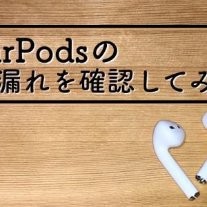 AirPodsの音漏れ確認方法。恥ずかしい思いをする前にチェックしてみよう