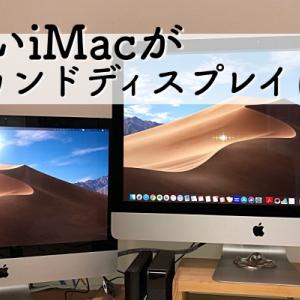 古いiMac(2011)をセカンドディスプレイとして使ってみる