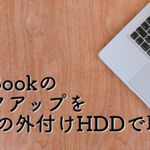 MacBookのバックアップをiMacの外付けHDDで取る方法