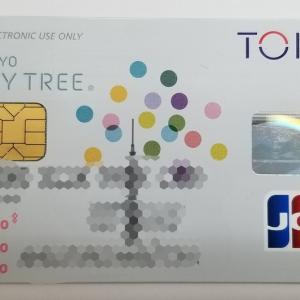 東京スカイツリー東武カードPASMO お得にポイント貯めて使ってみた!