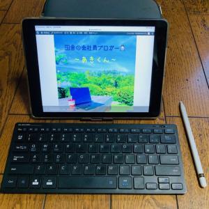 【iPad活用法】いつでもどこでもブログを書こう!軽量コンパクトでフットワークが軽くなります