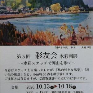 彩友会 水彩画展のお知らせ