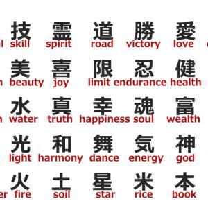 表音文字と表意文字の違いをわかりやすく説明【英語の特性も知ろう】