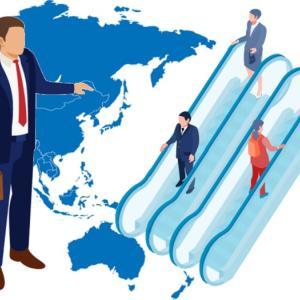 グローバル化とは?【なぜ進むのか、メリットとデメリットも解説】