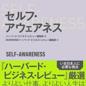 自分を効果的な方法で知る方法!!就活、転職活動の人におすすめ!part2
