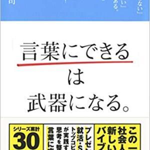 言葉を鍛える新ルール!!トップコピーライターが伝授する、言葉と思考の強化書。内なる言葉に目を向ける!