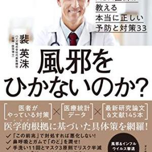 絶対に風邪をひけない人へ!本当に正しい予防と対策。