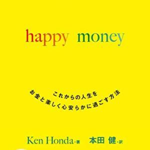 あなたにとってお金とは?人生を変えるお金の秘密!!これからの人生をお金とうまく付き合っていく方法!
