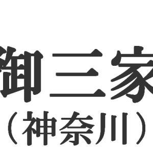 中学受験における神奈川御三家の実質倍率を比較してみました!