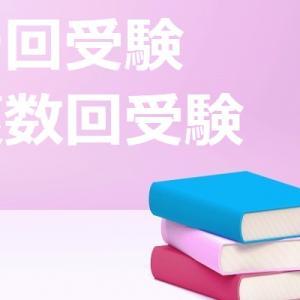 中学受験における「一回受験」、「複数回受験」のメリット/デメリット!