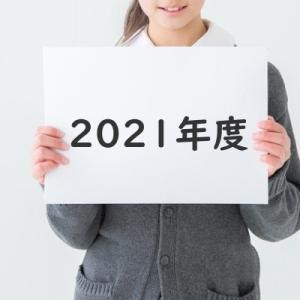 2021年度の中学受験における変更点について!