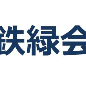 「鉄緑会」の保護者会について!