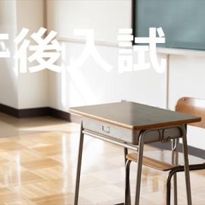 中学受験における午後入試の必要性について!